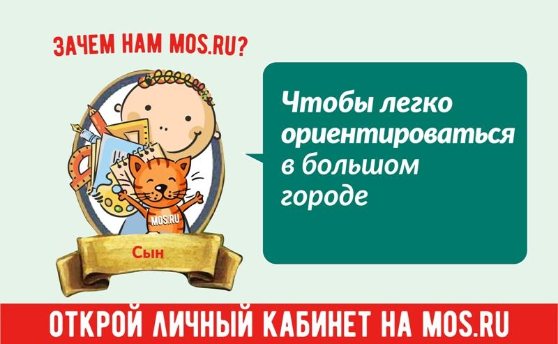 Mos.ru приглашает горожан посадить дерево в честь рождения ребёнка