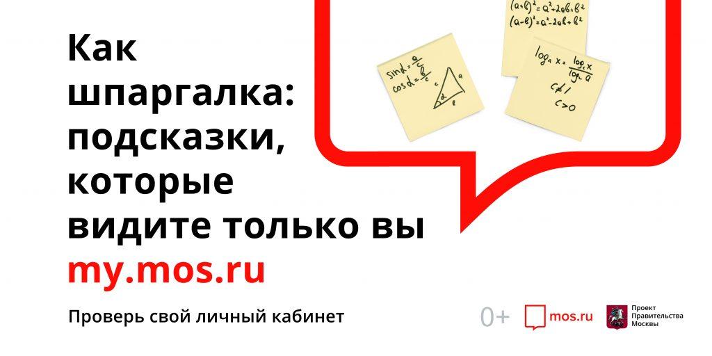 Портал mos.ru поможет москвичам получить консультации психолога
