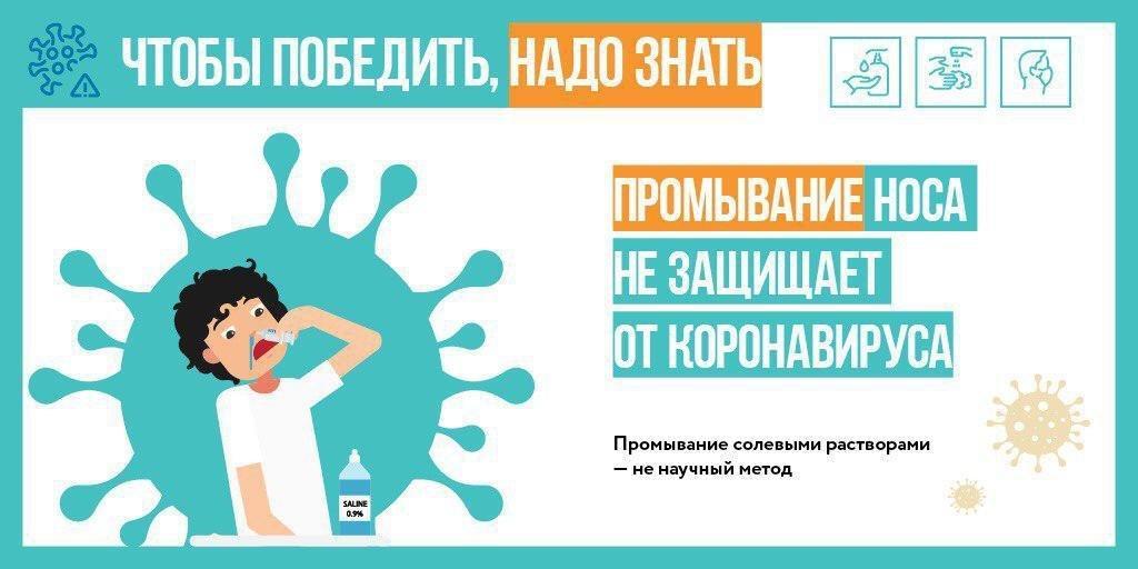Самолечение может навредить в борьбе с коронавирусом